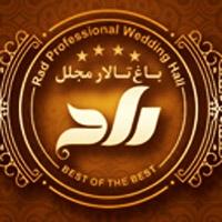 بهترین باغ تالارهای تهران