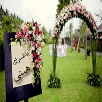 باغ تالار عروسی در تهران