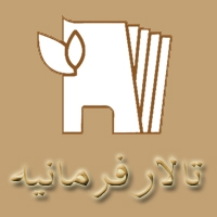 تالار پذیرایی و عروسی در تهران