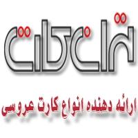 فروش وکارت عروسی در تهران