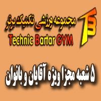 برترین باشگاه ورزشی در تهران