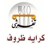 ظروف کرایه،کرایه چی در تهران