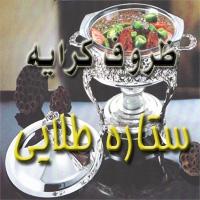 ظروف کرایچی در تهران