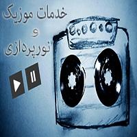خدمات موزیک و نورپردازی در تهران