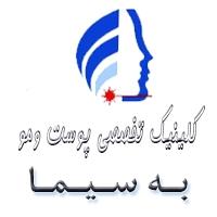 کلینیک تخصصی در تهران