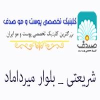 کلینک پوست و مو تهران