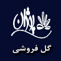 گل فروشی پوژان تهران
