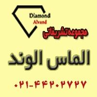 تشریفات الماس الوند در تهران