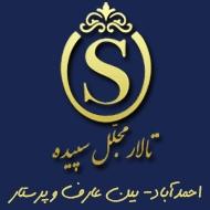 تالار پذیرایی مجلل سپیده در احمدآباد مشهد