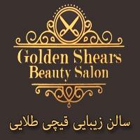 سالن تخصصی عروس در بلوار فردوسی مشهد،قیچی طلایی