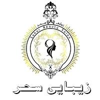 مرکز تخصصی عروس در مشهد، سالن زیبایی سحر