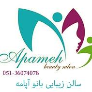 سالن زیبایی بانو آپامه در مشهد