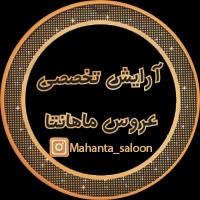 سالن زیبایی تخصصی ماهانتا در مشهد