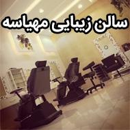 سالن زیبایی لاکچری رادیس در مشهد