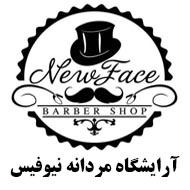 تخصصی ترین مرکز گریم داماد new face در مشهد