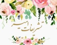 تشریفات امیر مشهد