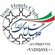 رزرو هتل و هتل آپارتمان کلوپ هتل های ایران