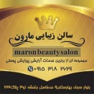 سالن زیبایی مارون در مشهد