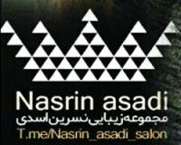 مجموعه زیبایی نسرین اسدی مشهد
