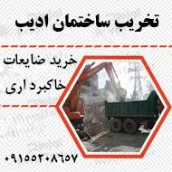 تخریب و خاکبرداری ساختمان در مشهد