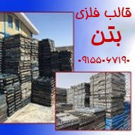 اجاره و فروش قالب فلزی بتن در مشهد