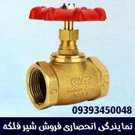 نمایندگی فروش شیر فلکه شیر گازی و شیرآلات صنعتی در مشهد