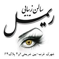 سالن زیبایی ریمل مشهد