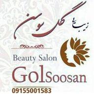 سالن زیبایی گل سوسن مشهد