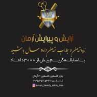 آرایشگاه داماد حسین و سجاد P.H.S در مشهد