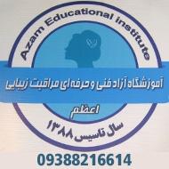 آموزشگاه زیبایی اعظم و دنیای زیبایی گل نرگس در مشهد