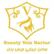 سالن زیبایی ویس برتر مشهد
