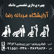 آرایشگاه مردانه رضا در مشهد