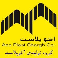 گروه تولیدی آکو پلاست در مشهد