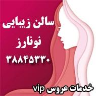 سالن زیبایی نونارز مشهد