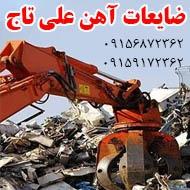 خرید و فروش و قیمت روز ضایعات آهن علی تاج در مشهد