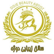 سالن زیبایی دوژه مشهد