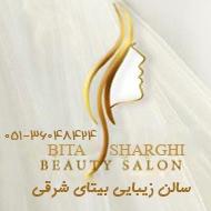 سالن زیبایی بیتا شرقی مشهد