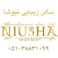 سالن زیبایی نیوشا در مشهد