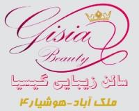 سالن زیبایی گیسیا مشهد