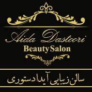 سالن زیبایی آیدا دستوری در مشهد