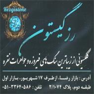 مرکز پخش نقره و فیروزه نیشابور در مشهد
