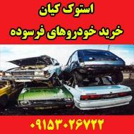 خرید خودروهای فرسوده و ماشین های زیر مدل در مشهد
