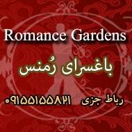 باغسرای رمنس در مشهد