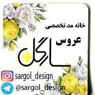 مزون سارگل در مشهد
