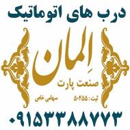 درب های اتوماتیک المان صنعت پارت در مشهد