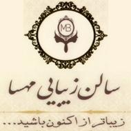مرکز خدمات تخصصی عروس رنگ مو و اپیلاسیون در مشهد