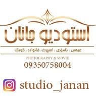 استودیو فیلم و عکس جانان در مشهد
