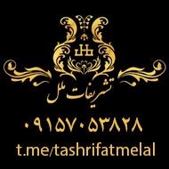 تشریفات مجالس ملل در مشهد