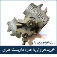 خرید فروش اجاره داربست فلزی در مشهد و خراسان رضوی