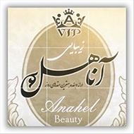 سالن زیبایی آناهل مشهد